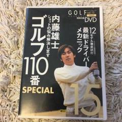"Thumbnail of ""GOLF mechanic DVD vol.15 内藤雄士 ゴルフ110番"""