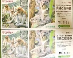 "Thumbnail of ""横浜ズーラシア金沢動物園共通チケット2枚"""