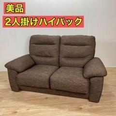 """Thumbnail of """"ファブリック ソファ 2人掛け  ハイバック  おしゃれ シック 160サイズ"""""""