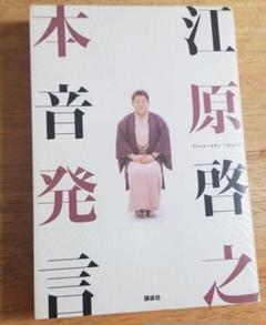 "Thumbnail of ""江原啓之本音発言"""