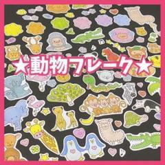 "Thumbnail of ""動物フレーク アルバム作りなどにどうぞ✩.*˚"""