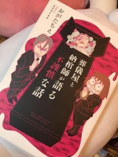 "Thumbnail of ""葬儀屋と納棺師が語る不謹慎な話 1"""