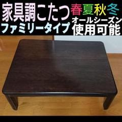 """Thumbnail of """"家具調こたつファミリータイプ"""""""
