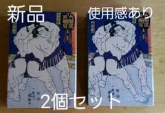 "Thumbnail of ""大相撲トランプ"""