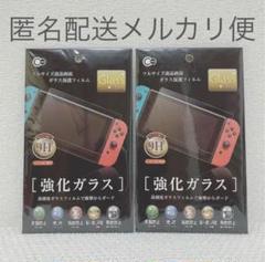 "Thumbnail of ""2枚 Nintendo Switch 保護フィルム ニンテンドースイッチ"""