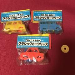 "Thumbnail of ""昭和の古い駄玩具 駄菓子屋 昭和レトロ 当時物 ミニカー"""