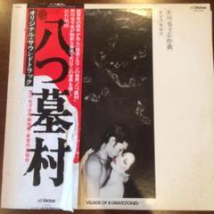 """Thumbnail of """"松竹映画「八つ墓村」オリジナル・サウンドトラック LPレコード アナログ盤"""""""