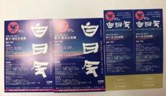 "Thumbnail of ""第97回白日会展・チケット(招待券)6名分"""