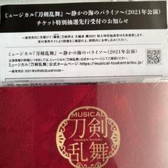 """Thumbnail of """"静かの海のパライソ  チケット抽選券"""""""