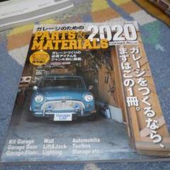 "Thumbnail of ""ガレージのためのPARTS&MATERIALS2020"""