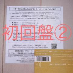 """Thumbnail of """"Hey!Say!JUMP ネガティブファイター シリアルコード"""""""