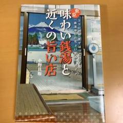 """Thumbnail of """"東京味わい銭湯と近くの旨い店 ココロの芯までほっこりする「銭湯帰りのちょい飲み…"""""""