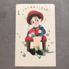 "Thumbnail of ""戦前絵葉書 かわいい 洋装少年 新年あいさつデザイン 年賀状 大正7年"""