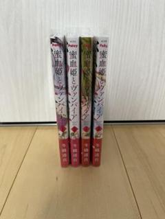 "Thumbnail of ""蜜血姫とヴァンパイア 1~4巻セット"""
