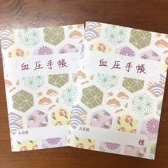 "Thumbnail of ""血圧手帳 数値式 2冊"""