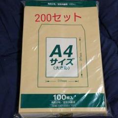 """Thumbnail of """"角2封筒 クラフト 100枚 (購入の際コメントお願い致します)"""""""