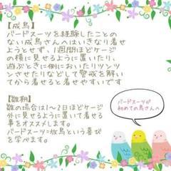 "Thumbnail of ""赤タキシード バードスーツ size-C(60~89g)"""