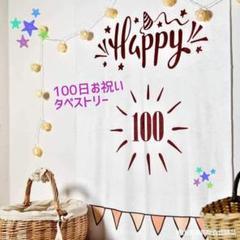 "Thumbnail of ""100日 お祝い タペストリー 記念日 お食い初め"""