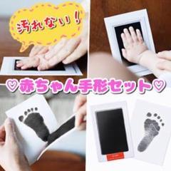 """Thumbnail of """"先輩ママおすすめ!汚れない赤ちゃん 手形スタンプ★記念 フォトフレーム"""""""