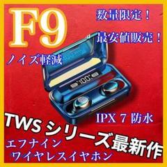 """Thumbnail of """"ワイヤレスイヤホン bluetooth  5.1 Hi-Fi高音質 F9 プレゼ"""""""