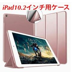 "Thumbnail of ""iPad 10.2ケース 第7世代ソフトカバー  衝撃吸収 (ローズゴールド)"""