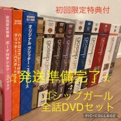 "Thumbnail of ""⭐︎初回限定特典付⭐︎ ゴシップガール 全話DVDセット"""