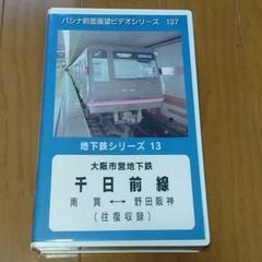 運転室展望ビデオ 大阪市営地下鉄 千日前線