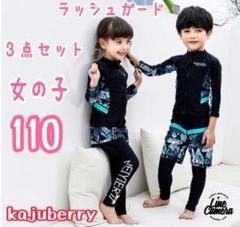 "Thumbnail of ""新品★ラッシュガード 3点セット 水着 ブラック 女の子 110"""