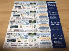 "Thumbnail of ""KBCオーガスタ ゴルフトーナメント 2021 前売入場券 4枚綴り"""