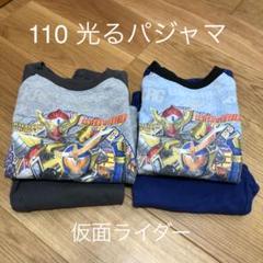 """Thumbnail of """"光るパジャマ 110 仮面ライダー 2セット売り"""""""