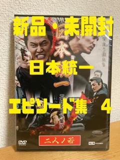 "Thumbnail of ""【新品・未開封】日本統一エピソード集4"""