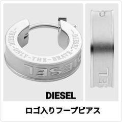 "Thumbnail of ""DIESEL ピアス (片耳用)"""