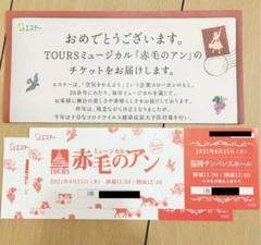 "Thumbnail of ""1階18列 赤毛のアン チケット 2枚ペア ミュージカル 福岡 サンパレスホール"""