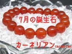 """Thumbnail of """"★【7月の誕生石】カーネリアン 天然石ブレスレットパワーストーン"""""""
