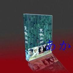 "Thumbnail of ""『笑傲江湖』DVDBOX中国ドラ?武侠ドラマ?金庸ドラマ 計40話10枚組7"""
