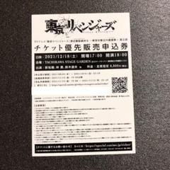 "Thumbnail of ""東京リベンジャーズ 円盤特典 チケット優先販売申込券 シリアルコード"""