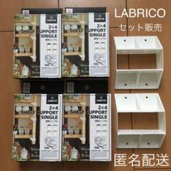 """Thumbnail of """"LABRICO棚受シングル4箱+棚受けダブル2つセット"""""""