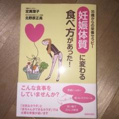 """Thumbnail of """"「妊娠体質」に変わる食べ方があった! : 35歳からの栄養セラピー"""""""