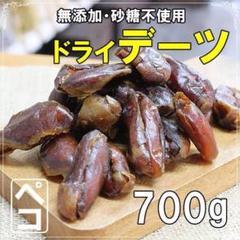 "Thumbnail of ""種無しデーツ700g"""