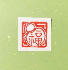 "Thumbnail of ""書道作品や絵葉書の篆刻印 瓢箪 福"""