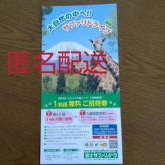 "Thumbnail of ""富士サファリパーク1名様無料招待券"""