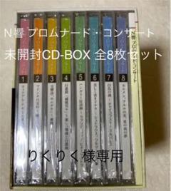 "Thumbnail of ""【未開封】N響 プロムナード・コンサート CD8枚組"""