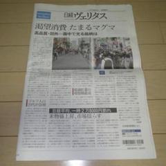 "Thumbnail of ""日経ヴェリタス 5月16日号(688号) 5/16 Veritas/ベリタス"""