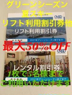 "Thumbnail of ""日本駐車場開発 日本スキー場開発 グリーンシーズン 夏スキーリフト割引券他"""