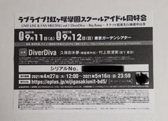 "Thumbnail of ""虹ヶ咲学園   DiverDiva   応募シリアル  ②"""