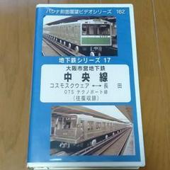 運転室展望ビデオ 大阪市営地下鉄 中央線