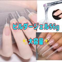 """Thumbnail of """"大容量 ビルダージェル クリアカラー"""""""