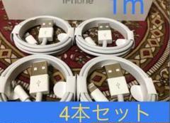 """Thumbnail of """"iPhone ライトニングケーブル充電器 1m×4本純正品質"""""""