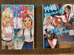 """Thumbnail of """"沖縄で好きになった子が方言すぎてツラすぎる 1,2巻セット"""""""
