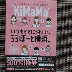 """Thumbnail of """"ららぽーと横浜 500円分引換券"""""""